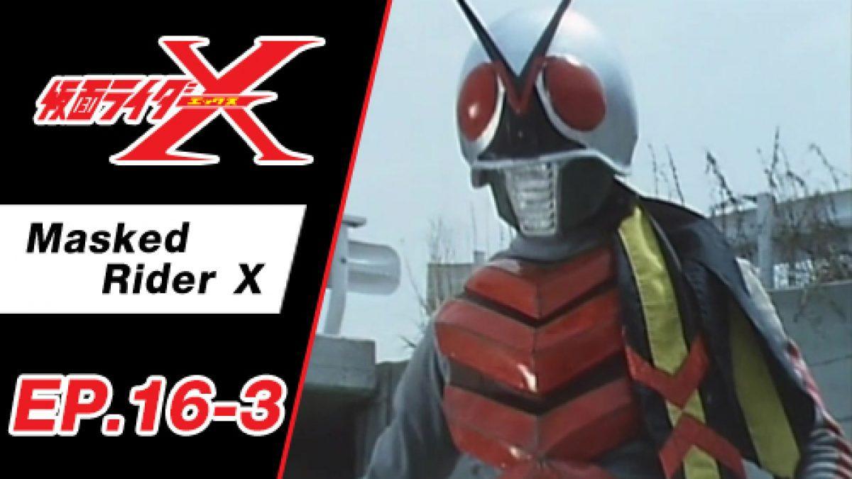 Masked Rider X ตอนที่ 16-3