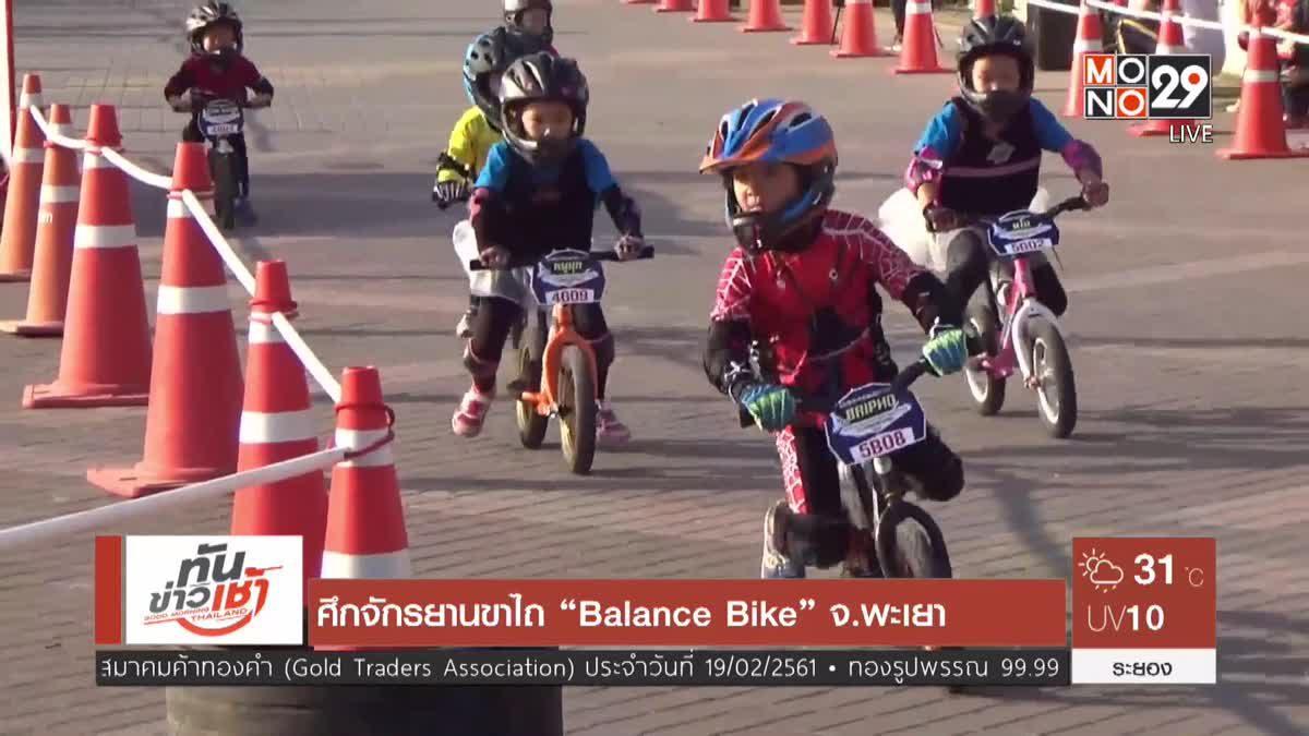 """ศึกจักรยานขาไถ """"Balance Bike"""" จ.พะเยา"""