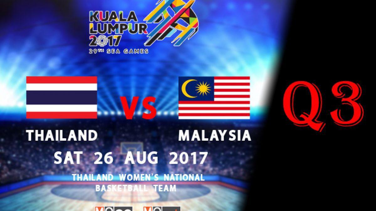 การเเข่งขันบาสเกตบอล (หญิง) ไทย VS มาเลเซีย ซีเกมส์ครั้งที่ 29 Q3 (26 สิงหาคม 2560)