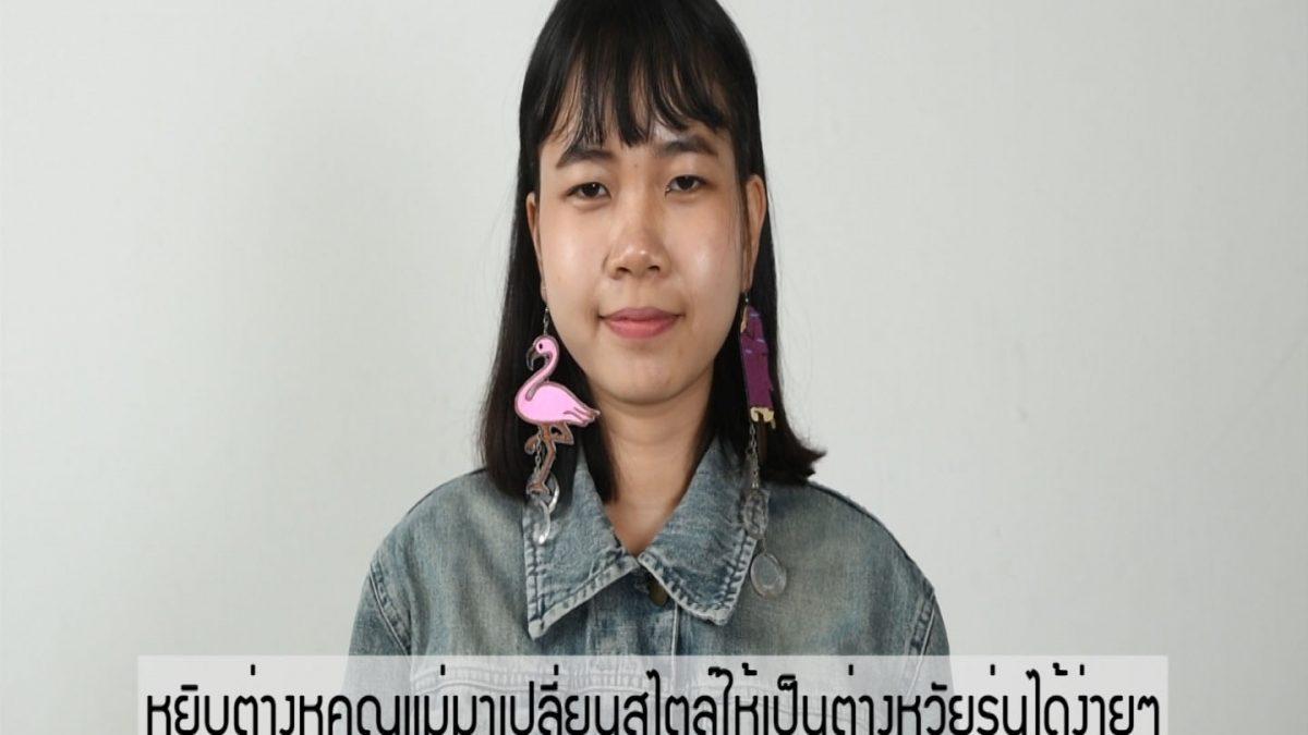 หยิบต่างหูคุณแม่มาเปลี่ยนสไตล์ให้เป็นต่างหูวัยรุ่นได้ง่าย