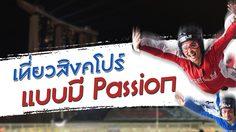 เที่ยวสิงคโปร์แบบมี Passion เพราะ ทุกความชอบที่ใช่ เป็นไปได้ที่สิงคโปร์