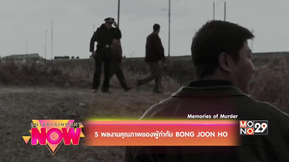 5 ผลงานคุณภาพของผู้กำกับ Bong Joon Ho