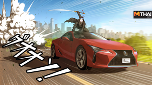 Lexus เหล่ารถเด่นไปปรากฎในโลกการ์ตูน สะท้อนความเป็นตัวตนที่ชัดเจน
