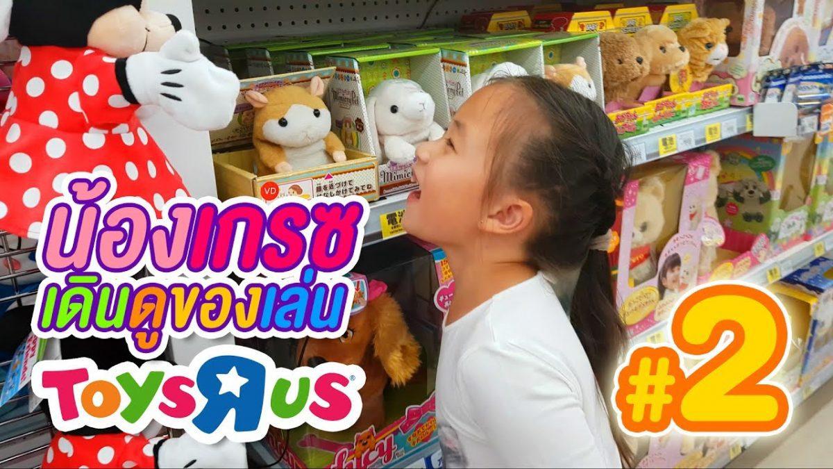 น้องเกรซเดินดูของเล่น Toy R US ญี่ปุ่น ตอนที่ 2