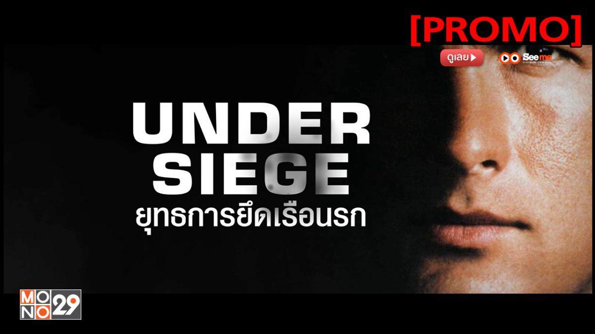 Under Siege ยุทธการยึดเรือนรก [PROMO]