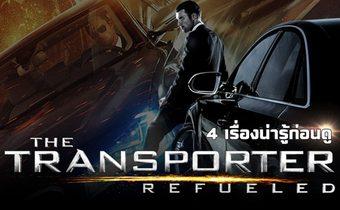 4 เรื่องน่ารู้ก่อนดู The Transporter Refueled