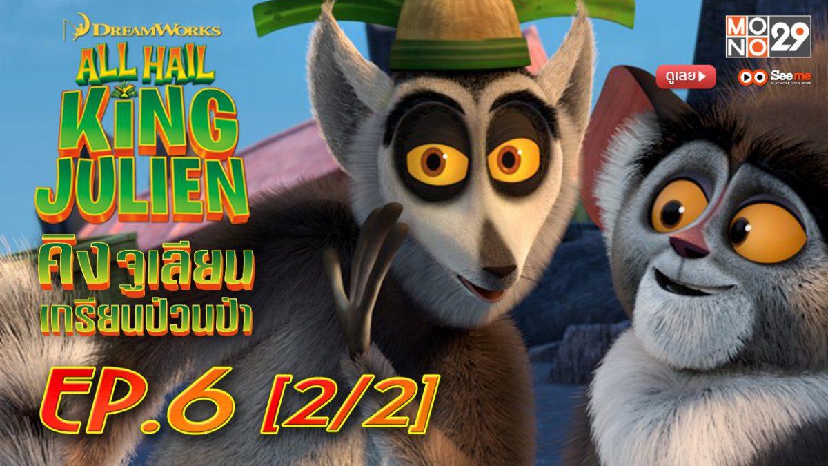 All Hail King Julien คิงจูเลียน เกรียนป่วนป่า ปี1 EP.6 [2/2]