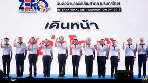 """""""บิ๊กตู่"""" ชูกำปั้น คนไทยไม่ทนต่อการทุจริต เนื่องในวันต่อต้านคอร์รัปชันสากล"""