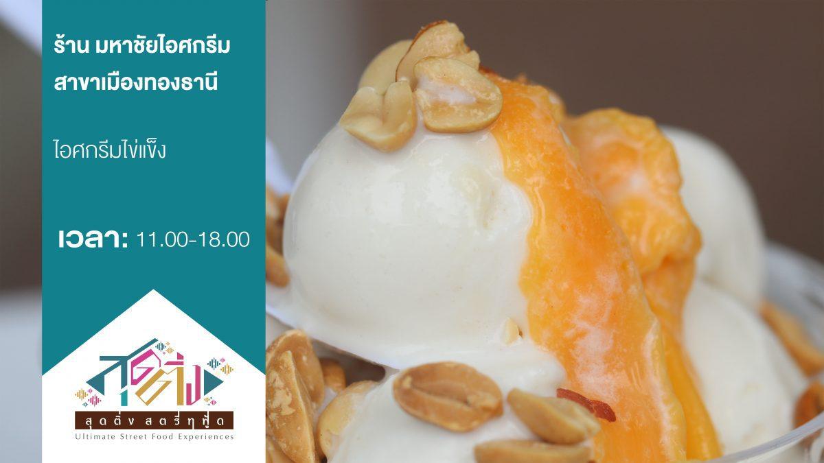 ร้าน มหาชัยไอศกรีม ไอศกรีมไทยสไตล์เจ้าดังเมืองทองธานี