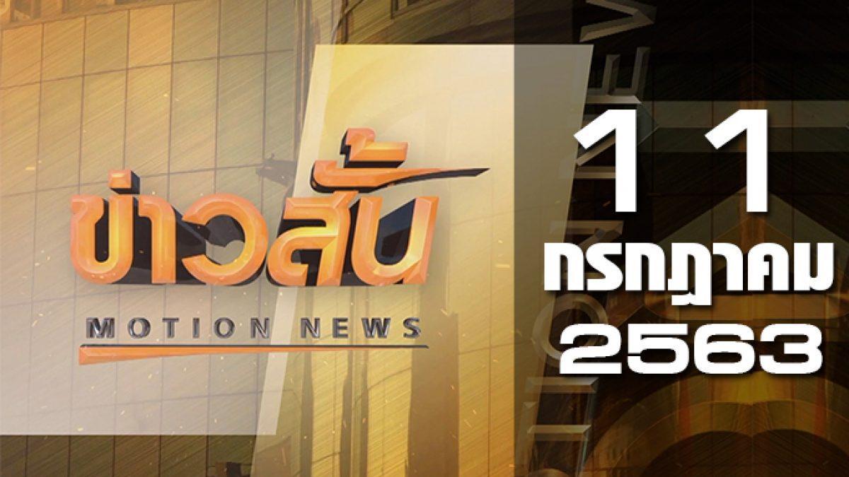 ข่าวสั้น Motion News Break 2 11-07-63