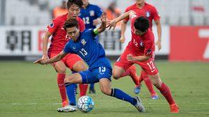 ทีมชาติไทยU19พ่ายเกาหลีใต้ 1-3 ศึกชิงแชมป์เอเชียนัดแรก