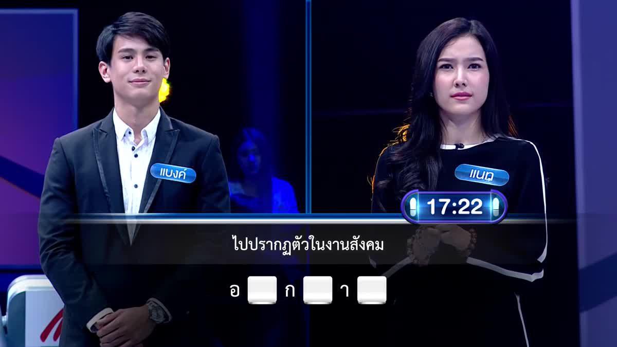 รายการ ตกสิบหยิบล้าน Still Standing Thailand - 24 เมษายน 60 [FULL]