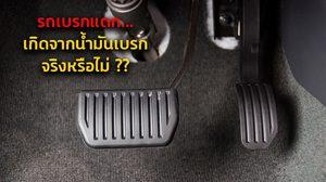 รถ เบรกแตก… เกิดจาก น้ำมันเบรก จริงไม่จริงหาคำตอบกัน