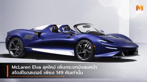 McLaren Elva ลุคใหม่ เพิ่มกระจกบังลมหน้าสไตล์โรดสเตอร์ เพียง 149 คันเท่านั้น