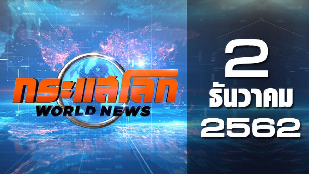 กระแสโลก World News 02-12-62