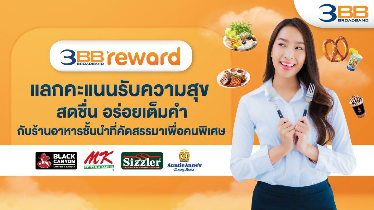 3BB Reward แลกคะแนนรับความสุข สดชื่น อร่อยเต็มคำกับร้านอาหารชั้นนำที่คัดสรรมาเพื่อคนพิเศษ