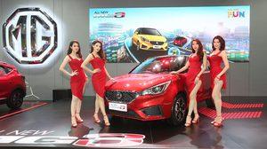 MG เชิญสัมผัส ALL NEW MG3 ในงาน FAST Auto Show Thailand 2018