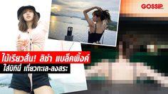 ไม้เรียวสั่น! ลิซ่า แบล็คพิ้งค์ หนีอากาศหนาว กลับเมืองไทย ใส่บิกินี่ ล่องทะเล