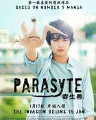 Parasyte ปรสิต เพื่อนรักเขมือบโลก