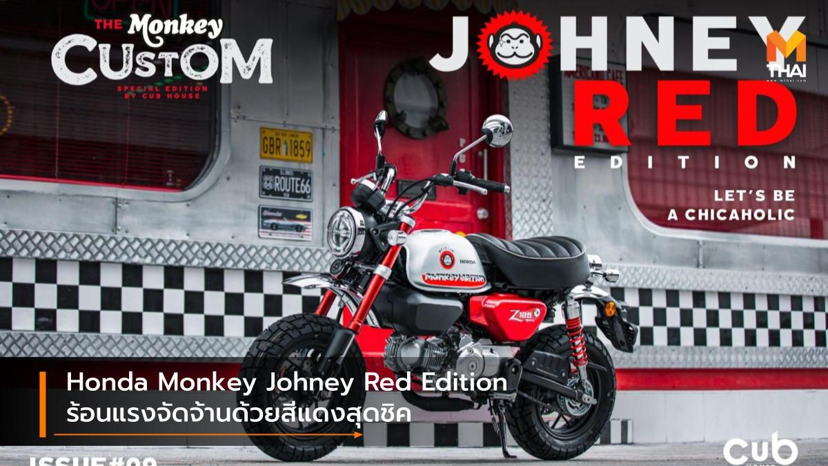 Honda Monkey Johney Red Edition ร้อนแรงจัดจ้านด้วยสีแดงสุดชิค