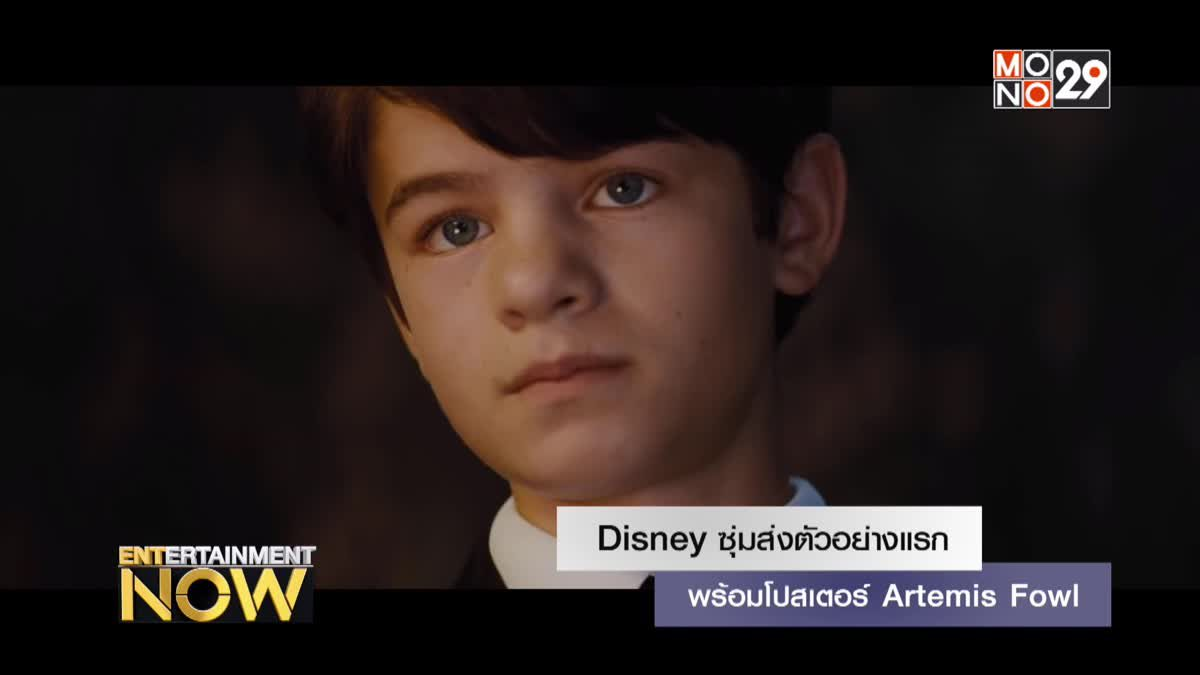 Disney ซุ่มส่งตัวอย่างแรกพร้อมโปสเตอร์ Artemis Fowl