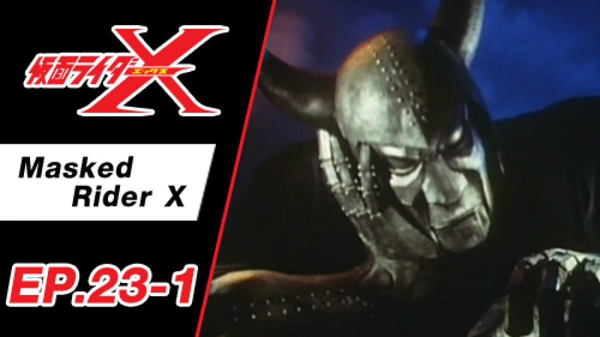 Masked Rider X ตอนที่ 23-1