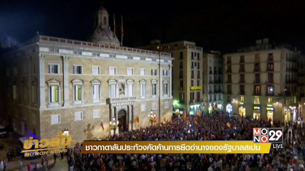ชาวกาตาลันประท้วงคัดค้านการยึดอำนาจของรัฐบาลสเปน