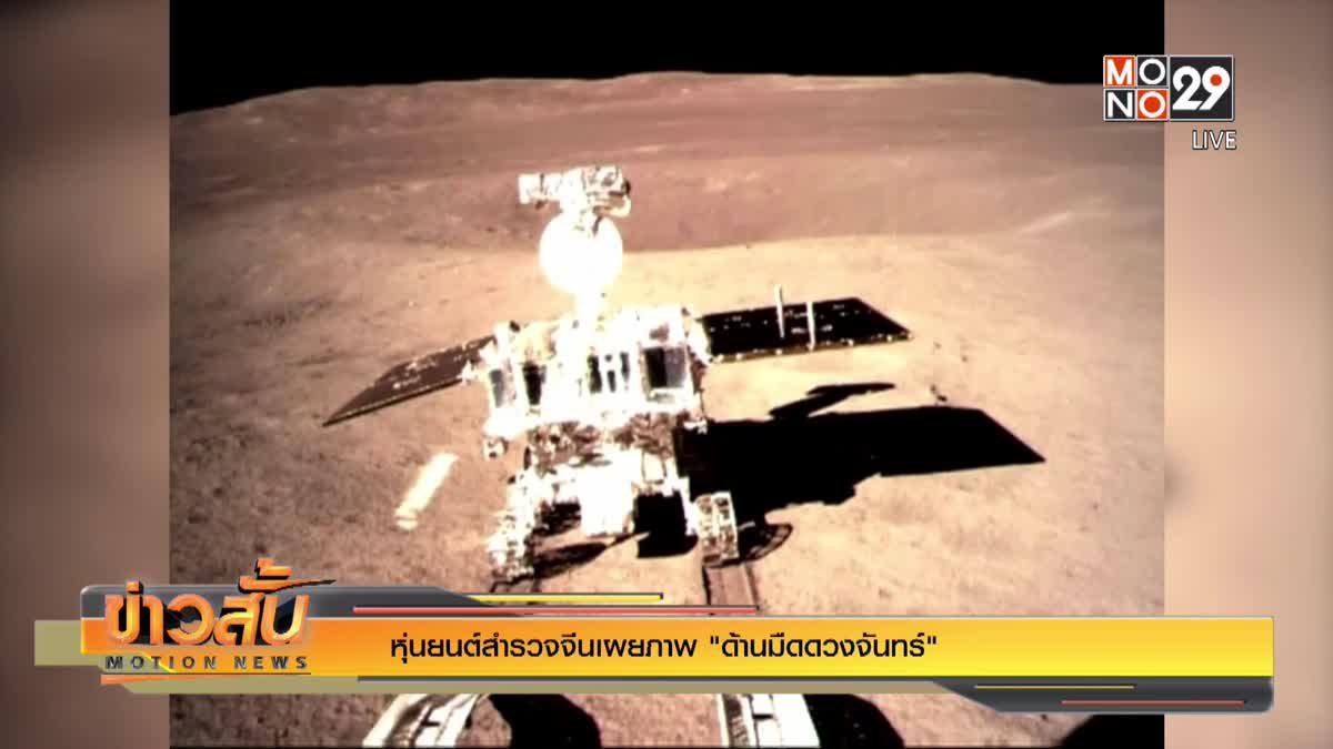 """หุ่นยนต์สำรวจจีนเผยภาพ """"ด้านมืดดวงจันทร์"""""""