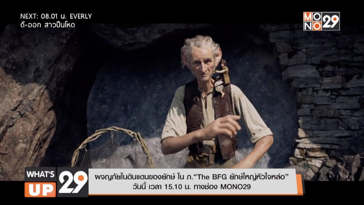 """ผจญภัยในดินแดนของยักษ์ ใน ภ.""""The BFG ยักษ์ใหญ่หัวใจหล่อ"""" วันนี้ เวลา 15.10 น. ทางช่อง MONO29"""