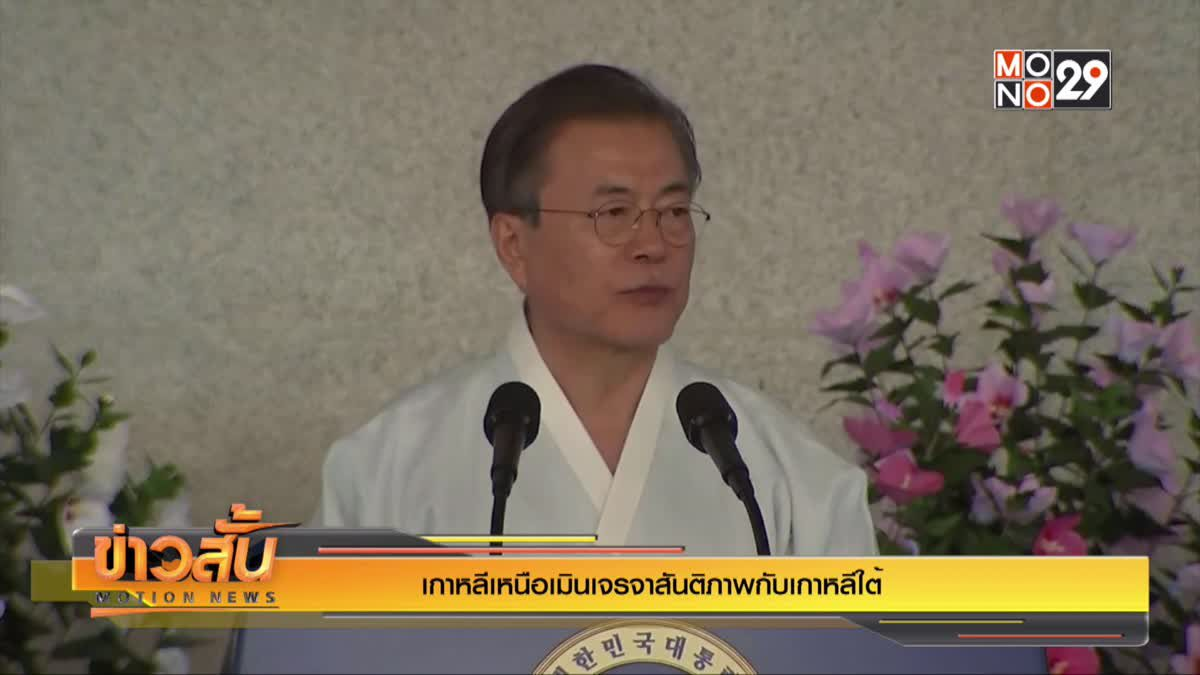 เกาหลีเหนือเมินเจรจาสันติภาพกับเกาหลีใต้