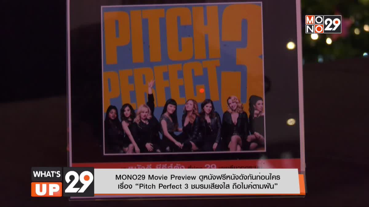 "MONO29 Movie Preview ดูหนังฟรีหนังดังกันก่อนใคร เรื่อง ""Pitch Perfect 3 ชมรมเสียงใส ถือไมค์ตามฝัน"""