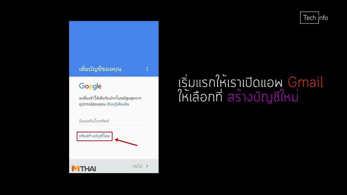 วิธีสมัคร Gmail บนมือถือ แบบง่ายๆ สะดวกรวดเร็ว