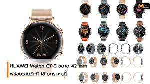 HUAWEI Watch GT 2 ขนาด 42 mm สเป็คแน่น ดีไซน์เพรียวบาง ราคาสุดคุ้ม
