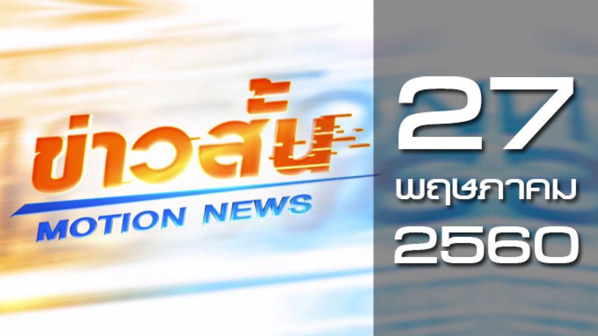 ข่าวสั้น Motion News Break 2 27-05-60