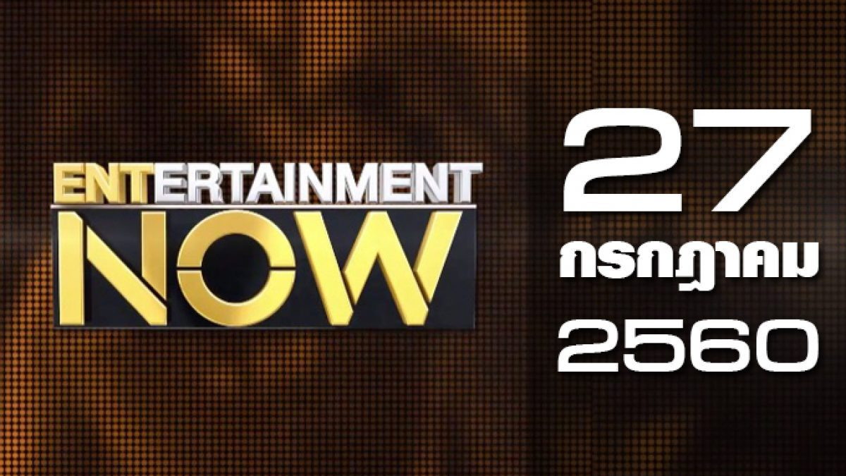 Entertainment Now 27-07-60