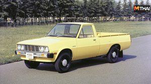 รถกระบะ Mitsubishi ฉลองความสำเร็จครบ 40 ปี โดดเด่นความแข็งแกร่ง และบรรทุกสัมภาระ