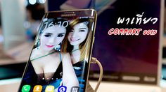 พาเที่ยว Commart Comtech 2015 ชมโปรโมชั่นโดนๆ โดยทีมงาน MThai