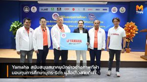 Yamaha สนับสนุนสมาคมนักข่าวช่างภาพกีฬา มอบทุนการศึกษาบุตร-ธิดา ผู้สื่อข่าวสายกีฬา