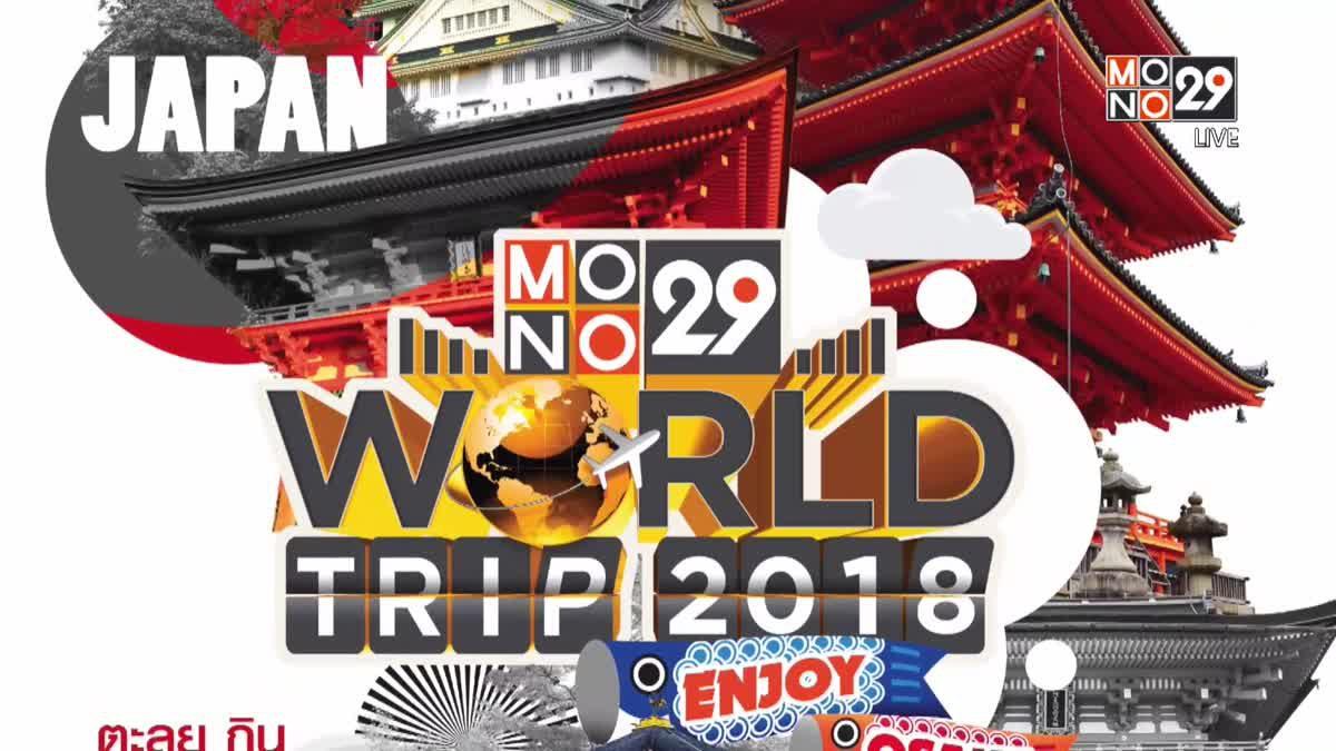 MONO29 เปิดให้ผู้ชมร่วมสนุก ลุ้นทริปเที่ยวโอซาก้า