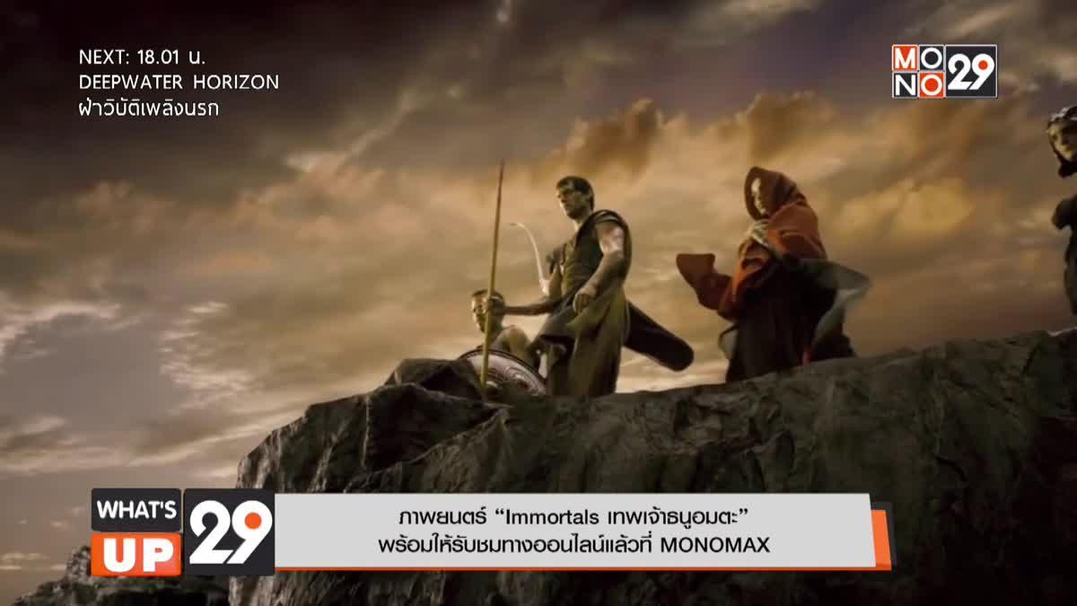 """ภาพยนตร์ """"Immortals เทพเจ้าธนูอมตะ""""  พร้อมให้รับชมทางออนไลน์แล้วที่ MONOMAX"""
