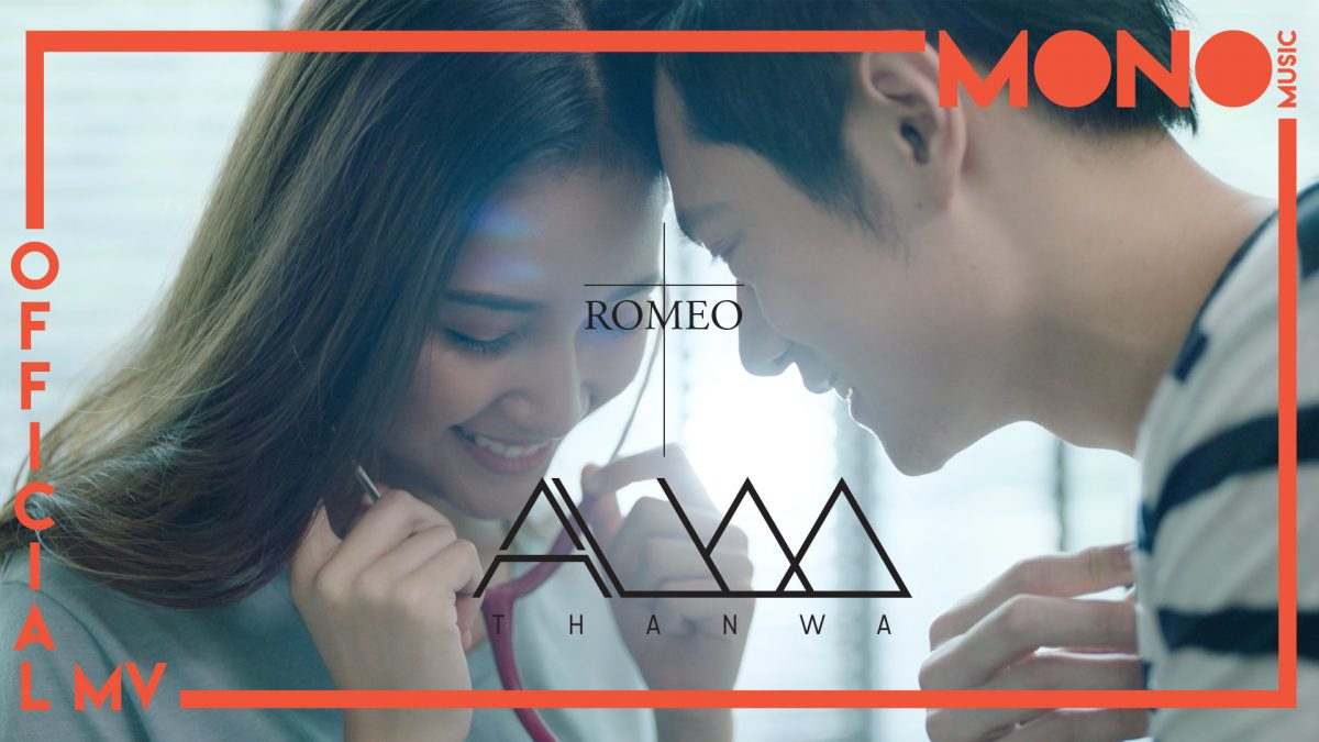 Romeo (โรมิโอ) - Aum Thanwa [Official MV]
