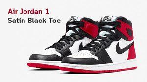 Air Jordan 1 Satin Black Toe รองเท้าแรร์ไอเทมที่ต้องมีติดบ้านไว้ยึดเหนี่ยวจิตใจ