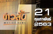 ข่าวสั้น Motion News Break 1 21-02-63