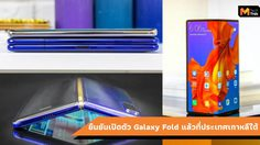 Samsung ต้องการวางขาย Galaxy Fold ที่ประเทศเกาหลี วันที่ 6 กันยายน