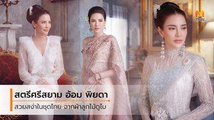 สวยสง่าด้วยผ้าไทย อ้อม พิยดา กับ 10 ชุดแต่งงานไทยประยุกต์