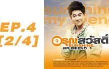 อรุณสวัสดิ์ Sunshine My Friend EP.04 [2/4]