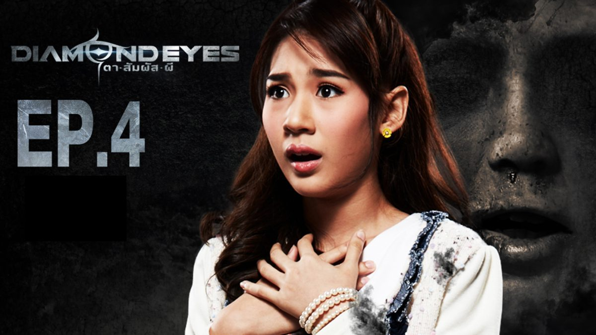 DIAMOND EYES ตา-สัมผัส-ผี EP.4