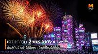 รวมสถานที่ เคาท์ดาวน์ 2563 ในกรุงเทพฯ สนุกสนานกันข้ามปี