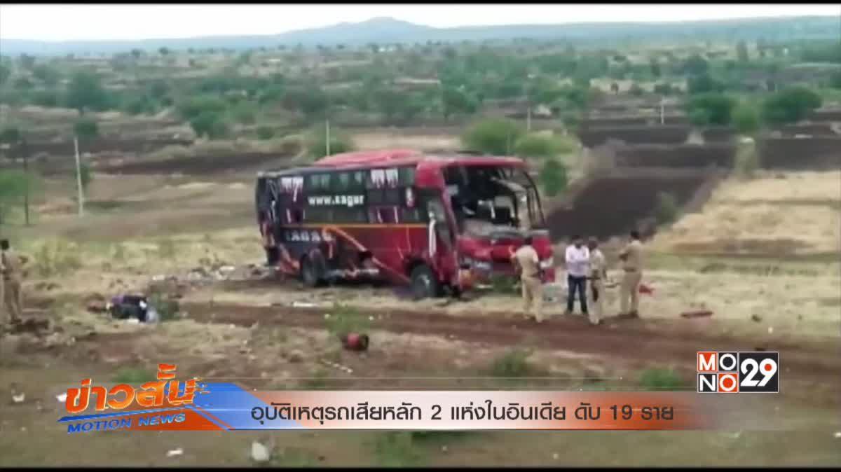 อุบัติเหตุรถเสียหลัก 2 แห่งในอินเดีย ดับ 19 ราย