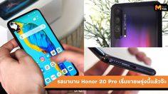 Honor 20 Pro เริ่มขายที่สหราชอาณาจักร ในวันที่ 1 สิงหาคมนี้